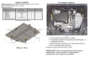 Защита двигателя Range Rover Discovery Sport - фото №2