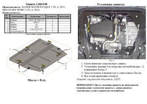 Защита двигателя Range Rover Evoque - фото №2