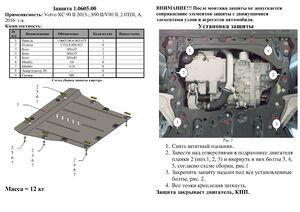 Защита двигателя Volvo V90 - фото №2