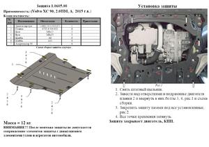 Защита двигателя Volvo XC90 2 - фото №2