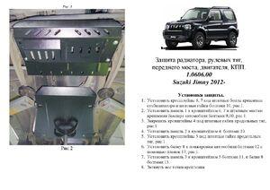 Защита двигателя Suzuki Jimny JB - фото №3