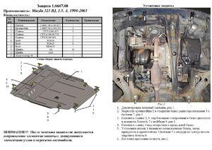 Защита двигателя Mazda 323 BJ - фото №2