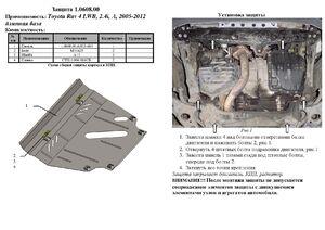 Защита двигателя Toyota RAV4 3 LWB - фото №2