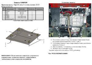 Защита двигателя Opel Corsa Е - фото №2