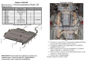 Защита двигателя Toyota Land Cruiser Prado 120 - фото №4