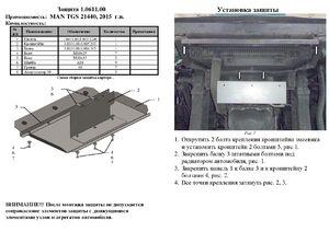 Защита двигателя MAN TGS 21.440 4х2 - фото №2
