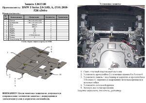 Защита двигателя BMW 5 F10 - фото №2