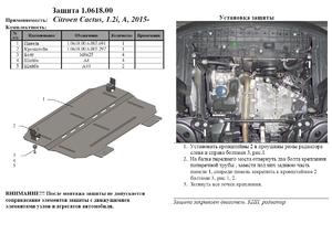 Защита двигателя Citroen C3 2 - фото №2