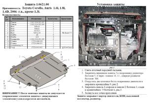 Защита двигателя Toyota Auris E180 - фото №2