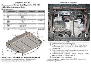 Защита двигателя Toyota Auris E150 - фото №2