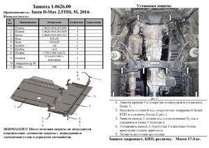 Защита двигателя Isuzu D-Max - фото №2