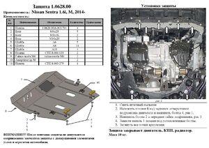 Защита двигателя Nissan Sentra - фото №2
