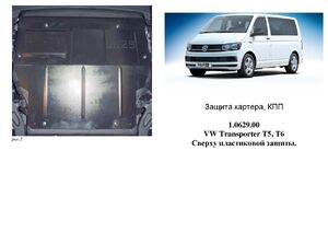 Защита двигателя Volkswagen T5 / T6 / Transporter / Multivan / Caravelle - фото №2
