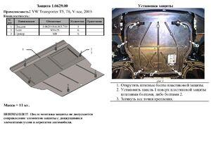 Защита двигателя Volkswagen T5 / T6 / Transporter / Multivan / Caravelle - фото №12