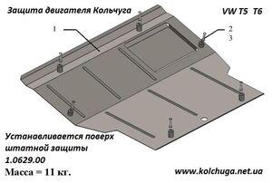 Защита двигателя Volkswagen T5 / T6 / Transporter / Multivan / Caravelle - фото №10