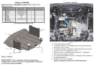 Защита двигателя Hyundai Accent 4 (кореец) - фото №2