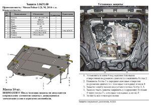 Защита двигателя Nissan Pulsar (C13) - фото №2