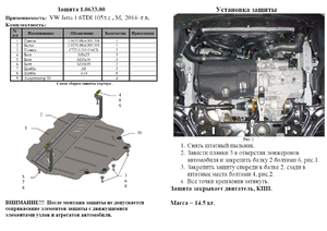 Защита двигателя Volkswagen Jetta 6 - фото №3
