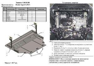 Защита двигателя Skoda Superb 3 - фото №2
