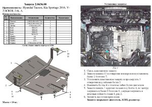 Защита двигателя Hyundai Tucson 3 - фото №2