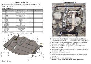 Захист двигуна Mitsubishi Eclipse - фото №2