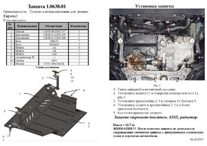Захист двигуна Volkswagen Golf 7 - фото №9
