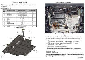 Захист двигуна Volkswagen Passat B8 - фото №2