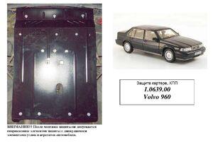Защита двигателя Volvo 960 - фото №3