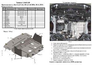 Захист двигуна Kia Ceed 2 - фото №7