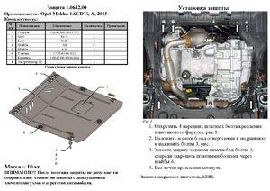 Защита двигателя Opel Mokka - фото №4
