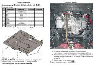 Защита двигателя Suzuki Celerio - фото №2