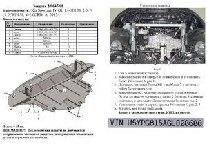 Защита двигателя Kia Sportage 4 - фото №2