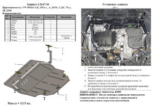 Защита двигателя Seat Cordoba 2 - фото №2