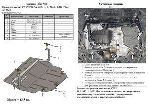 Захист двигуна Skoda Fabia 1 - фото №6