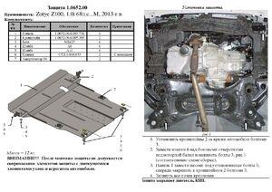 Защита двигателя Zotye Z100 - фото №2