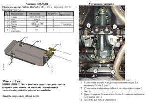 Защита двигателя Subaru Outback 5 - фото №6