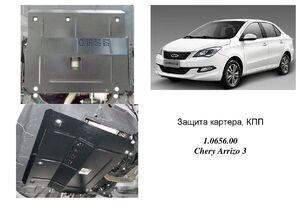 Защита двигателя Chery Arrizo 3 - фото №1