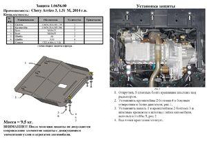 Защита двигателя Chery Arrizo 3 - фото №2