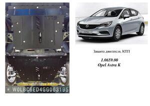 Защита двигателя Opel Astra K - фото №1