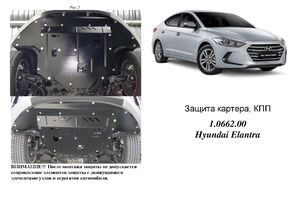 Защита двигателя Hyundai Elantra 6 AD - фото №1