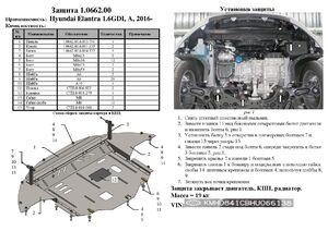 Защита двигателя Hyundai Elantra 6 AD - фото №2