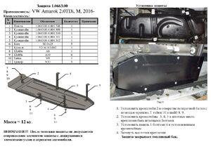 Защита двигателя Volkswagen Amarok - фото №4