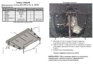 Защита двигателя Lexus ES 250 - фото №2