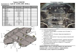 Защита двигателя Audi A8 D3 - фото №12