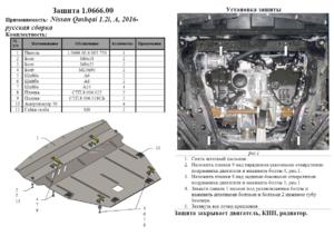 Защита двигателя Nissan Rogue Sport - фото №2