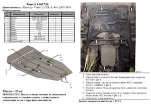 Защита двигателя Mercedes-Benz Vito W639 - фото №6