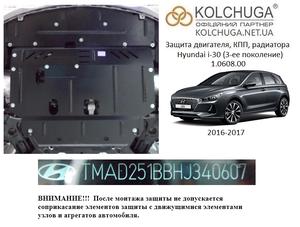 Защита двигателя Hyundai i-30 (3-ее поколение) - фото №1
