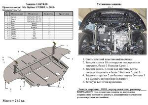 Захист двигуна Kia Optima 4 - фото №3