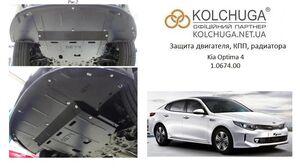 Захист двигуна Kia Optima 4 - фото №1