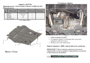 Защита двигателя Peugeot 308 2 - фото №2